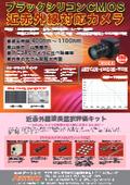 USB2.0 CMOS 近赤外線対応カメラ 「XQE-WOMシリーズ」 表紙画像