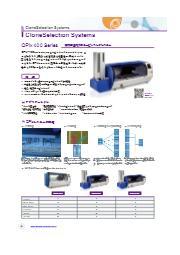自動微生物コロニーピッキングシステム『QPix 400シリーズ』 表紙画像