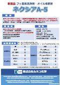 【新製品】フッ素系洗浄剤『ネクシアA-5』