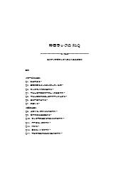 【資料】静音ラックのFAQ 表紙画像