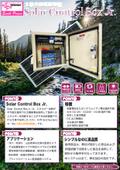 太陽光発電制御盤 「Solar Control Box Jr.」