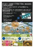 【設置・施工が容易】マネージメントシステム『wi-com』 表紙画像