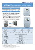 【カタログ】電子式電力量計『U11-S2R/U21-S2R/U31-S2R』変成器付 表紙画像