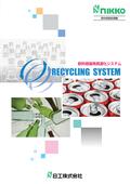 飲料容器再資源化システム『Recycle4 シリーズ』