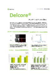 Delcore (ポリマーミセル形成ヒアルロン酸誘導体) 表紙画像