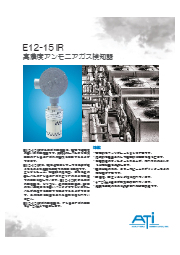 E12-15 IR 高濃度アンモニアガス検知器 カタログ 表紙画像