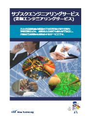 サブスクエンジニアリングサービス(定額エンジニアリングサービス)【パンフレット】 表紙画像