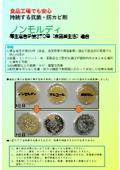 抗菌・防カビ剤『ノンモルディ』