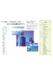 中島電機株式会社 会社案内  表紙画像
