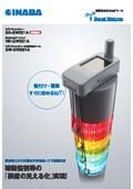 装置の見える化を実現する積層表示灯用IoTツール『シグナルウォッチャー』:因幡電機産業 表紙画像