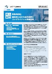 【Brava海外導入事例】製造業における会計処理とコンプライアンス改善事例 表紙画像