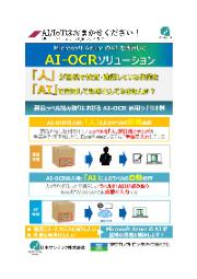 目視検査でお困りの方 AI-OCRソリューション導入しませんか? 表紙画像
