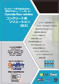 【ぐっどふろあ総合パンフレット】コンクリート床ソリューション2021