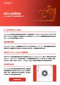クイックスタート版 電子実験ノート eln.online