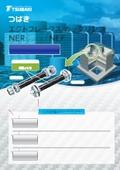 エクトフレックスカップリングNERシリーズ/NEFシリーズ冷却塔仕様