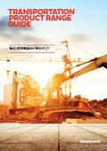 輸送/建設機器向け製品ガイド
