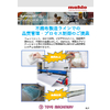 No.C9  不織布製造ラインでの品質管理・プロセス制御のご提案.jpg