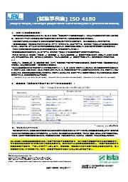 ISO 4180 評価試験法通則 表紙画像
