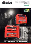 ガソリンエンジン発電機兼用溶接機『EGW・EWシリーズ』カタログ