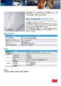 Betafine(TM) ポリプロピレンプリーツフィルターカートリッジ DPシリーズ 表紙画像