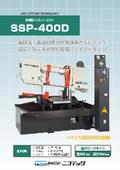 形鋼用バンドソーマシン『SSP400D』