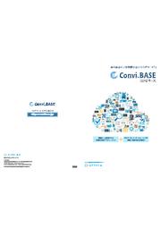 Convi.BASE 製品カタログ 表紙画像