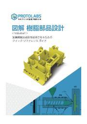 技術ガイド「図解 樹脂部品設計」 表紙画像
