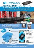 『ピグ水のう発売記念キャンペーン』※8月末まで 表紙画像