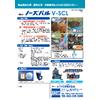 製品カタログ[ノーズパルV-SCL]20200513.jpg