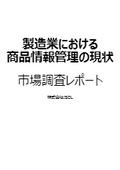 製造業に おける 商品 情報 管理の現状 市場調査レポート