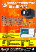 130万画素 火炎検出カメラ「辰五郎4号」 表紙画像