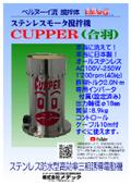 ステンレスモータ撹拌機 『CUPPER(カッパ)』
