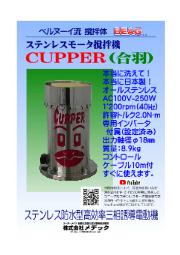 ステンレスモータ撹拌機 『CUPPER(カッパ)』 表紙画像