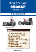 自動滴定装置『GT-310』カタログ