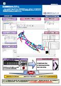 交通量配分システム「APS-NET Win」