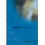 三和標準スクリューコンベヤ総合カタログ 表紙画像