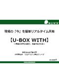 【現場の効率化を図り、働き方をかえる】U-BOX WITH