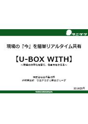 【現場の効率化を図り、働き方をかえる】U-BOX WITH 表紙画像