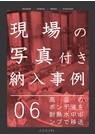 【納入事例】高温ボンデ液の移送 表紙画像