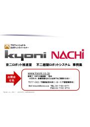 不二越 Nachi ロボット総合カタログ 表紙画像