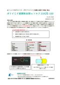 【省エネ・安全】ポリイミド被膜除去用溶解剤『eソルブ21KZE-100』製品カタログ 表紙画像