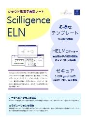Scilligence ELN 電子実験ノート 表紙画像