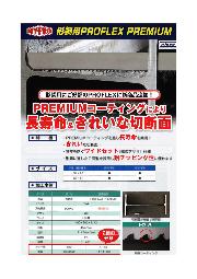 形鋼用PROFLEX PREMIUM 表紙画像