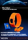【VICON】評価機器『Blue Trident』