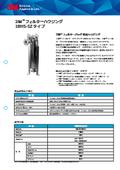 フィルターハウジング『1BHS-SZタイプ』カタログ