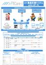 ICT業務支援システム『FTCare-i』 表紙画像