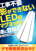 LED『セブンブライト』(マグネットVer.)