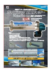 無機系注入式アンカー『サイズミックエコフィラー SE-1300V』 表紙画像