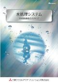 水処理システム 汎用装置総合カタログ