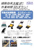 【手動式床掃除機】(AJLシリーズ)エコスイーパー 表紙画像